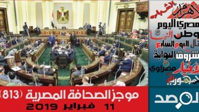 Photo of موجز الصحافة المصرية 11فبراير 2019