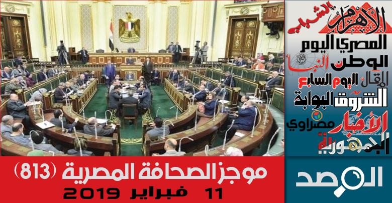 موجز الصحافة المصرية 11 فبراير 2019