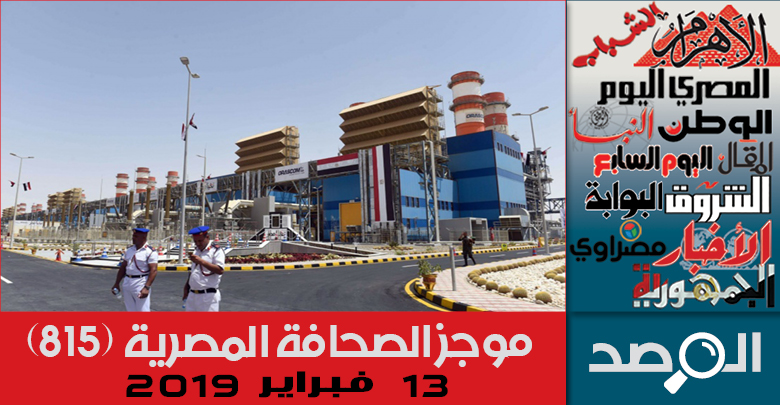 موجز الصحافة المصرية 13فبراير 2019