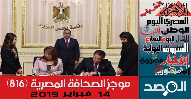 موجز الصحافة المصرية 14فبراير 2019