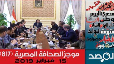 Photo of موجز الصحافة المصرية 15فبراير 2019