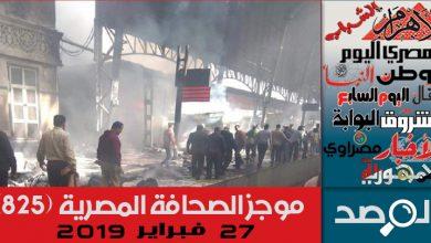 Photo of موجز الصحافة المصرية 27 فبراير 2019