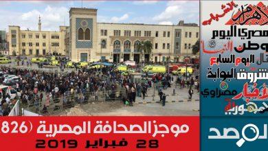Photo of موجز الصحافة المصرية 28 فبراير 2019