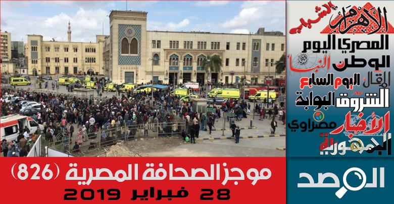 موجز الصحافة المصرية 28 فبراير 2019