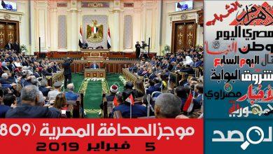 موجز الصحافة المصرية 5فبراير 2019