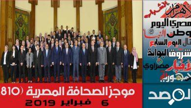 موجز الصحافة المصرية 6 فبراير 2019