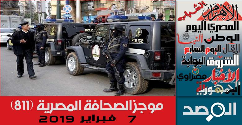 موجز الصحافة المصرية 7 فبراير 2019