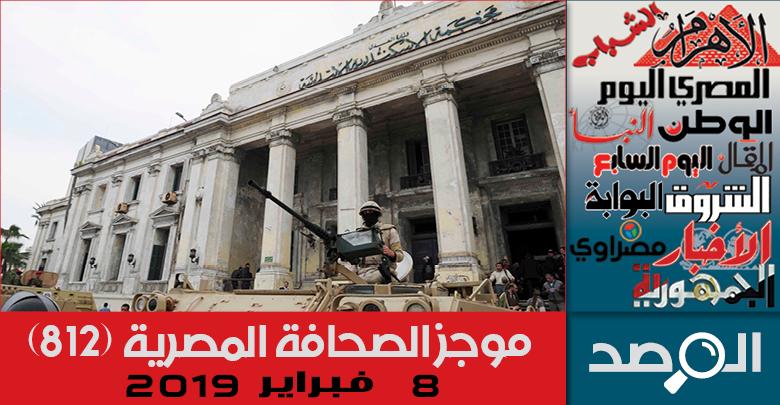 موجز الصحافة المصرية 8 فبراير 2019