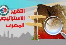 التقرير الاستراتيجي المصري 2018