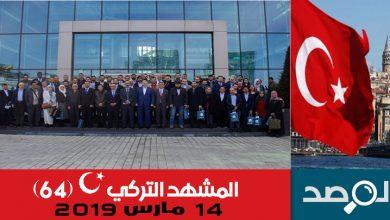 المشهد التركي 14 مارس 2019