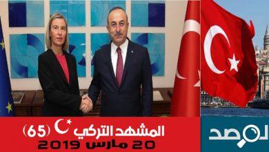 المشهد التركي 20 مارس 2019