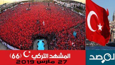 المشهد التركي 27 مارس 2019