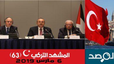 المشهد التركي 6 مارس 2019
