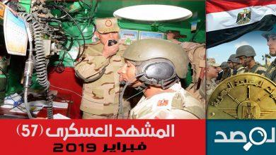 Photo of المشهد العسكري فبراير 2019