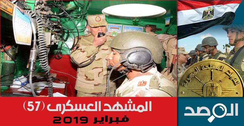 المشهد العسكري فبراير 2019