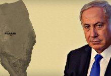 سيناء في الفكر الاستراتيجي الإسرائيلي