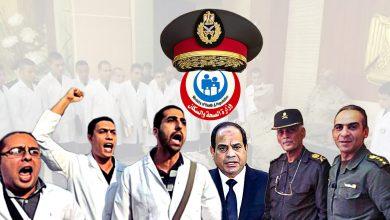 Photo of عسكرة الوزارات المدنية: وزارة الصحة نموذجا