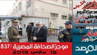 Photo of موجز الصحافة المصرية 18 مارس 2019
