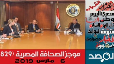 Photo of موجز الصحافة المصرية 6 مارس 2019