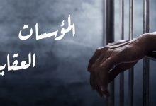 تقييم المؤسسات العقابية