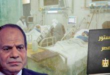 Photo of السياسة الصحية لماذا غابت عن التعديلات الدستورية في مصر