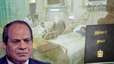 السياسة الصحية لماذا غابت عن التعديلات الدستورية في مصر