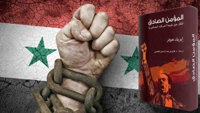 المؤمن الصادق في الثورة السورية