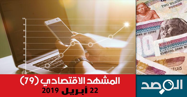fcd376ed3aac9 المشهد الاقتصادي 15 أبريل 2019 - المعهد المصري للدراسات