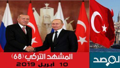 المشهد التركي 10 أبريل 2019