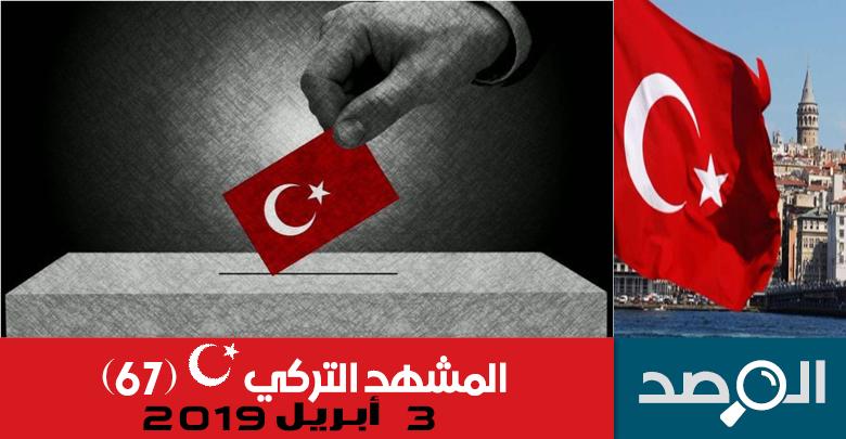 المشهد التركي 3 أبريل 2019