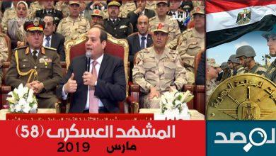 Photo of المشهد العسكري مارس 2019
