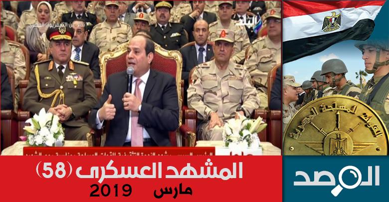 المشهد العسكري مارس 2019