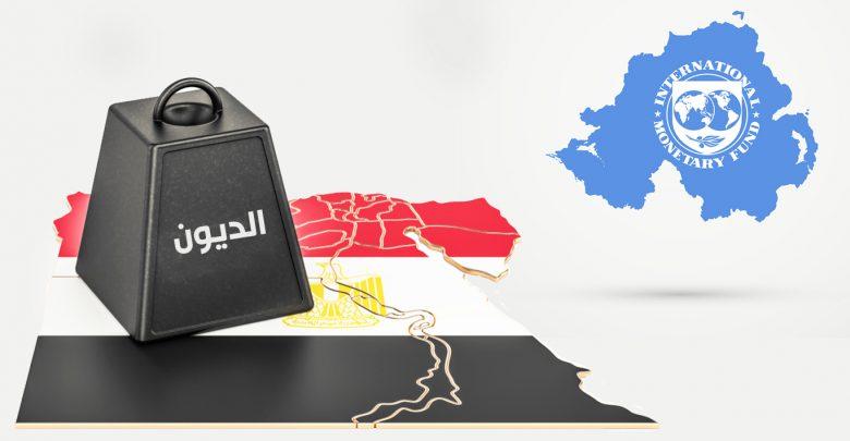 صندوق النقد ومخاطر الديون المصرية
