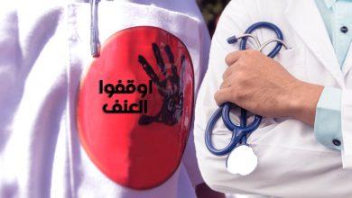 مصر آليات حماية الممارسين الصحيين في أماكن العمل