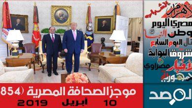 موجز الصحافة المصرية 10 أبريل 2019