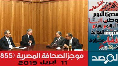 موجز الصحافة المصرية 11 أبريل 2019