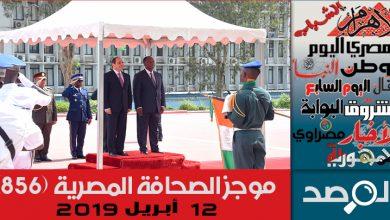 موجز الصحافة المصرية 12 أبريل 2019