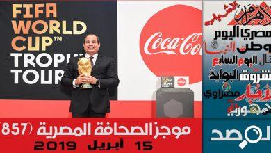 موجز الصحافة المصرية 15 أبريل 2019