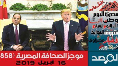موجز الصحافة المصرية 16 أبريل 2019