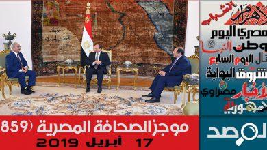 موجز الصحافة المصرية 17 أبريل 2019