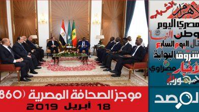 موجز الصحافة المصرية 18 أبريل 2019