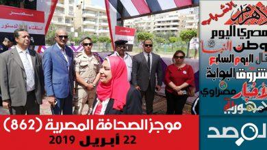 موجز الصحافة المصرية 22 أبريل 2019