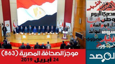 موجز الصحافة المصرية 24 أبريل 2019