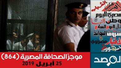 موجز الصحافة المصرية 25 أبريل 201