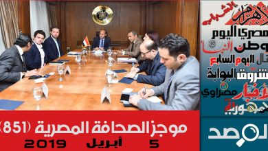 Photo of موجز الصحافة المصرية 5 أبريل 2019