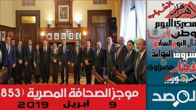 موجز الصحافة المصرية 9 أبريل 2019