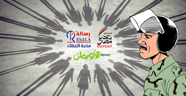 المجتمع المدني ودعم المؤسسات الحكومية في مصر بعد يوليو 2013