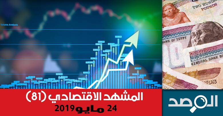 المشهد الاقتصادي 15 مايو 2019
