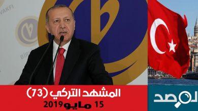 المشهد التركي 15 مايو 2019