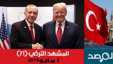Photo of المشهد التركي 2 مايو 2019
